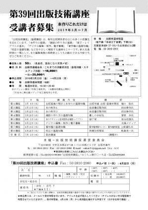 2019honkouza_chirashi190319